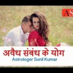 Extra Marital Affaire In Astrology
